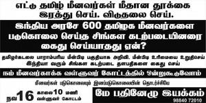 நம் மீனவர்கள் உயிர் காக்க ஒன்று கூடுவோம். @ வள்ளுவர் கோட்டம்  | Chennai | Tamil Nadu | India