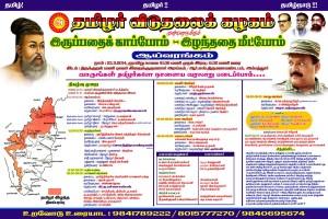 இருப்பதை காப்போம் இழந்ததை மீட்போம் - ஆய்வரங்கம் @ R.S Marriage Hall, Ambathur