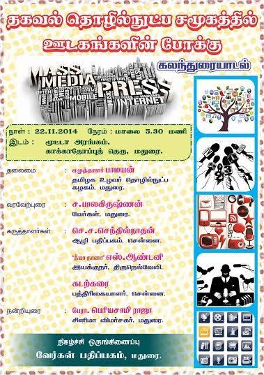 தகவல் தொழில்நுட்ப சமூகத்தில் ஊடகங்களின் பங்கு @ Mutta Hall, Madurai | Madurai | Tamil Nadu | India